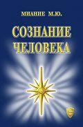 М. Ю. Миание -Сознание Человека