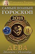 Татьяна Борщ -Дева. Самый полный гороскоп на 2018 год. 24 августа – 23 сентября