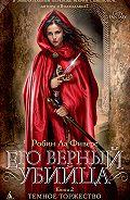 Робин Ла Фиверс - Темное торжество