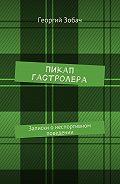 Георгий Зобач -Пикап гастролера. Записки онеспортивном поведении