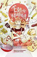 Тамар Адлер -Еда без правил. Простые принципы хорошей кухни