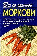 Иван Дубровин -Все об обычной моркови