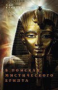 Поль Брантон -В поисках мистического Египта