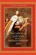 В. Бутромеев, Владимир Бутромеев - Российский царский и императорский дом
