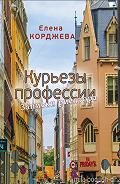Елена Корджева -Курьезы профессии. Записки риелтора