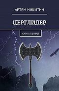 Артём Никитин -Церглидер. Книга первая