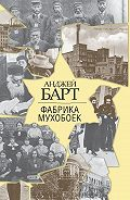 Анджей Барт -Фабрика мухобоек