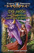 Мария Николаева - Фея любви, или Эльфийские каникулы демонов