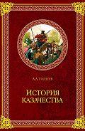 А. А. Гордеев -История казачества
