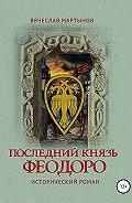 Вячеслав Мартынов -Последний князь Феодоро