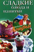 Агафья Звонарева - Сладкие блюда и напитки