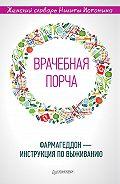 Никита Истомин -«Врачебная порча». Фармагеддон – инструкция по выживанию