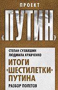 С. С. Сулакшин -Итоги «шестилетки» Путина. Разбор полетов