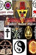 Вадим Крюк - Сообщество: тайное знание ордена. Книга 1