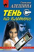 Светлана Алешина - Тень на плетень (сборник)