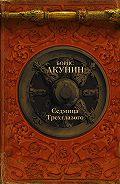 Борис Акунин -Седмица Трехглазого (сборник)