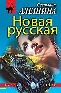Светлана Алешина - Новая русская (сборник)