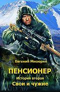 Евгений Мисюрин - Пенсионер. История вторая. Свои и чужие