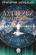 Григорий Неделько -Ауттейки (Outtakes)