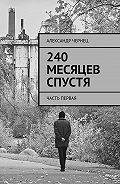 Александр Чернец -240 месяцев спустя. Часть первая