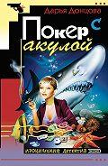 Дарья Донцова - Покер с акулой