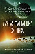 Бренда Купер -Лучшая фантастика XXI века (сборник)