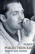 Роберт Рождественский -Позвони мне, позвони (сборник)