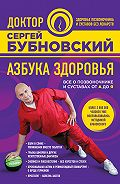 Сергей Бубновский -Азбука здоровья. Все о позвоночнике и суставах от А до Я