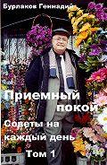 Геннадий Бурлаков -Приемный покой. Советы на каждый день. Том 1