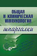 Н. В. Анохина -Общая и клиническая иммунология