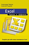 Алексей Гладкий, Александр Чиртик - Excel. Трюки и эффекты