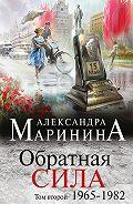 Александра Маринина - Обратная сила. Том 2. 1965–1982