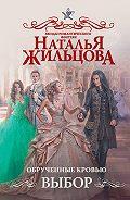 Наталья Жильцова -Обрученные кровью. Выбор