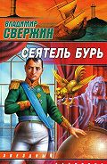 Владимир Свержин - Сеятель бурь