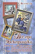 Евгений Велтистов -Всё про Электроника (сборник)