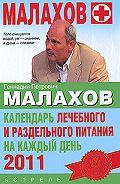 Геннадий Малахов -Календарь лечебного и раздельного питания на каждый день 2011 года