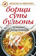 Ю. Николаева -Борщи, супы, бульоны. Лучшие рецепты