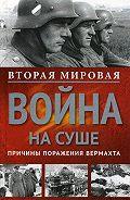 Сборник -Вторая мировая война на суше. Причины поражения сухопутных войск Германии