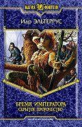 Иар Эльтеррус -Бремя императора: Скрытое пророчество