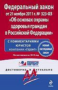 Коллектив Авторов - Федеральный закон «Об основах охраны здоровья граждан в Российской Федерации». По состоянию на 2012 год