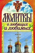 Татьяна Лагутина -Молитвы о любящих и любимых