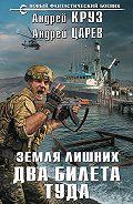 Андрей Круз -Земля лишних. Два билета туда