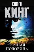 Стивен Кинг -Темная половина