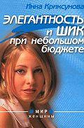 Инна Криксунова - Элегантность и шик при небольшом бюджете