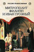Дмитрий Володихин -Митрополит Филипп и Иван Грозный