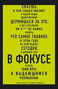 Джей Папазан, Гэри Келлер - В ФОКУСЕ. Твой путь к выдающимся результатам