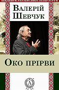 Валерій Шевчук - Око прірви