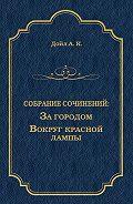 Артур Конан Дойл -За городом. Вокруг красной лампы (сборник)