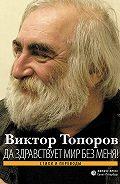 Виктор Топоров - Да здравствует мир без меня! Стихи и переводы