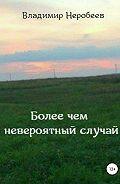 Владимир Неробеев -Более чем невероятный случай